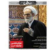جدیدترین شماره نشریه اینترنتی «سخن حوزه» منتشر شد + نسخه PDF