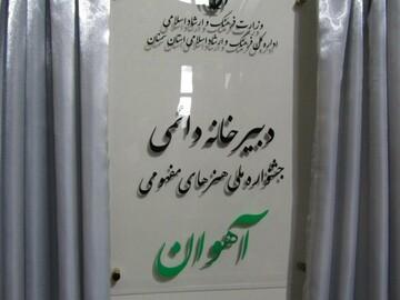 گشایش دبیرخانه نخستین جشنواره ملی هنرهای مفهومی رضوی(آهوان) در سمنان