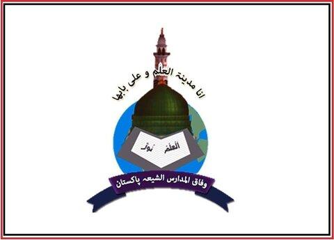 وفاق المدارس الشیعہ