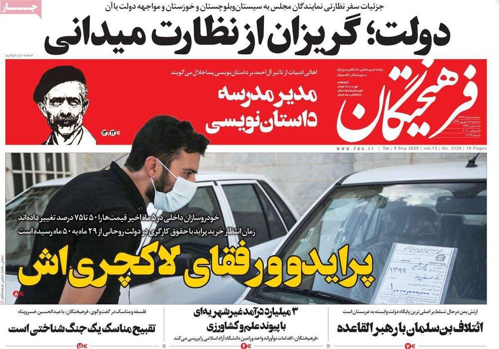 صفحه اول روزنامههای سهشنبه ۱۸ شهریور ۹۹