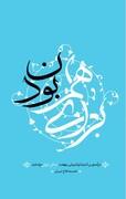 """"""" برای هم بودن"""" منتشر شد"""
