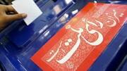 برگزاری نشست های بصیرتی انتخابات ۱۴۰۰ برای خواهران طلبه لرستانی