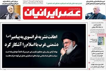 صفحه اول روزنامههای چهارشنبه ۱۹ شهریور