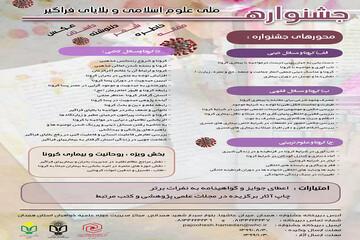 فراخوان جشنواره ملی «علوم اسلامی و بلایای فراگیر» اعلام شد