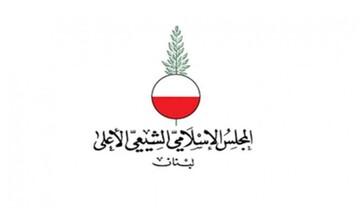 المجلس الشيعي الاعلى :قرار امريكا جائر ويمس السيادة