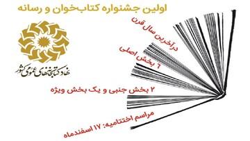 اولین جشنواره «کتابخوان و رسانه» برگزار می شود