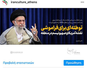 The message of the Supreme Leader widely reflected by the Greek media