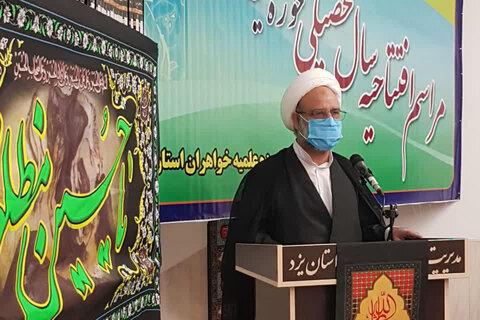 تصاویر/آیین اغاز سال تحصیلی1399-1400حوزه علمیه خواهران استان یزد