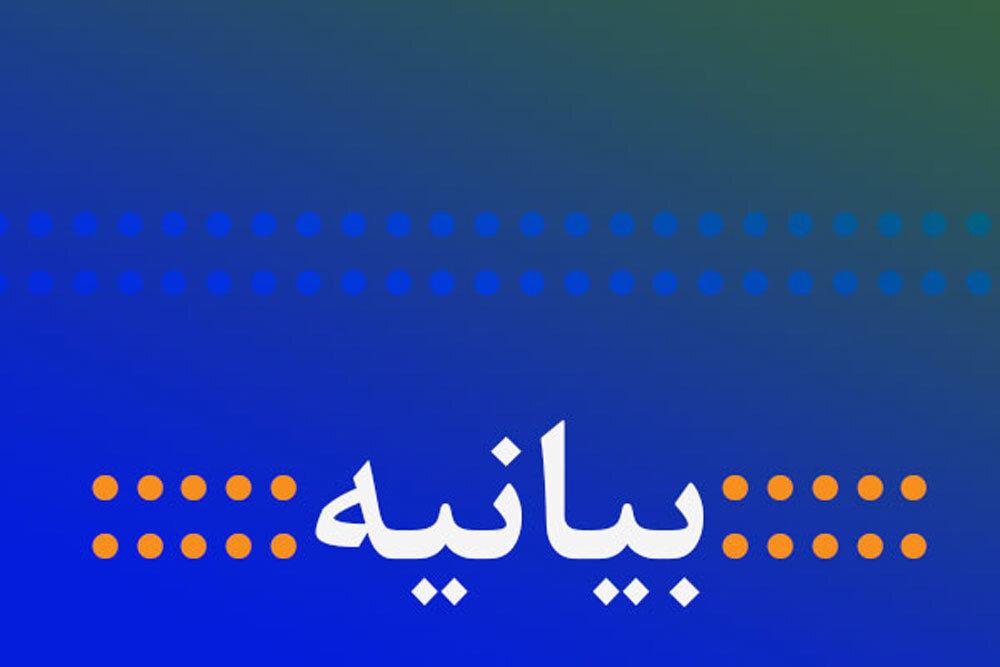 بیانیه انجمن اسلامی فرهنگیان استان قم در ارتباط با مسائل روز کشور