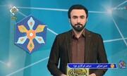 فیلم   انعکاس راه اندازی تلویزیون اینترنتی حوزه در شبکه قرآن