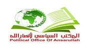 انصارالله یمن: ترور فخریزاده برای محرومیت امت از پیشرفت علمی است