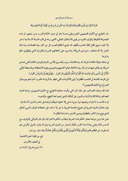 جمع من طلبة الحوزة في النجف الأشرف يدينون قرار التطبیع مع الکیان الصهیوني