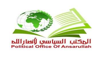 دفتر سیاسی انصارالله یمن شهادت دکتر فخری زاده را تسلیت گفت