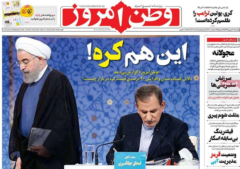 صفحه اول روزنامههای پنجشنبه ۲۰ شهریور ۹۹