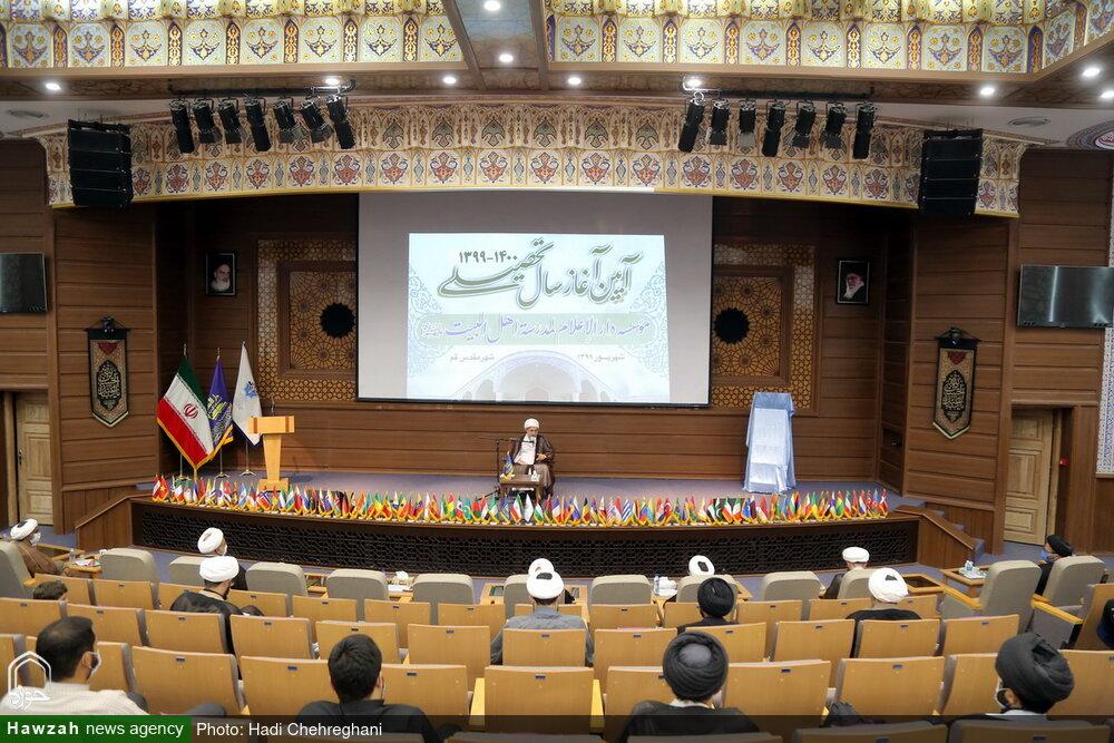 تصاویر/ مراسم آغاز سال تحصیلی جدید موسسه دارالاعلام لمدرسة اهل البیت (ع)