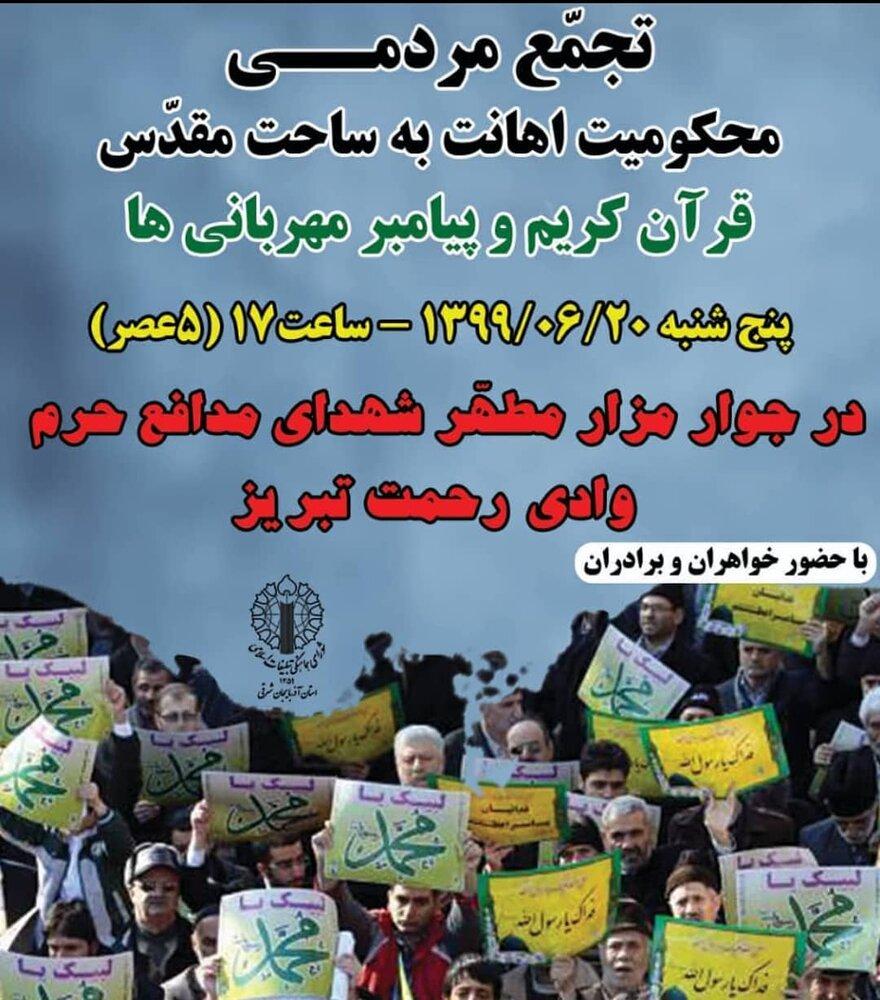 کلیپ | اجتماع مردم انقلابی تبریز در محکومیّت اقدام موهن نشریه فرانسوی