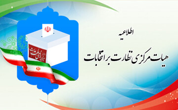 اعلام آمادگی هیأت مرکزی نظارت بر انتخابات جهت امر نظارت بر انتخابات