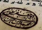 یک  روز در تقویم جمهوری اسلامی ایران به نام شیخ طوسی اختصاص داده شود