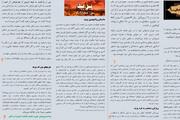 بروشور «یزید شناسی» در مدرسه علمیه فاطمه الزهرا(س) اردکان منتشر شد