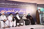 اسلام آباد میں منعقدہ علماء و ذاکرین کانفرنس مشترکہ اعلامیہ کے ساتھ اختتام پذیر