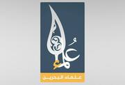 علماء البحرین: النِّظام المستبد قد أعلن عداءه لشعب البحرين وهويته ودينه وتاريخه