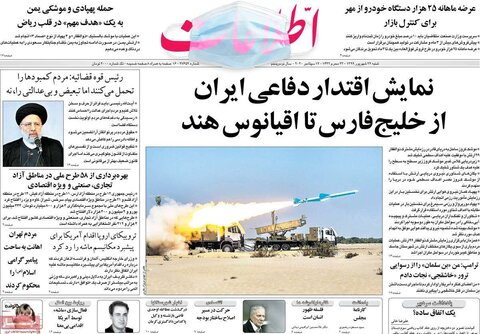 صفحه اول روزنامههای شنبه ۲۲ شهریور ۹۹
