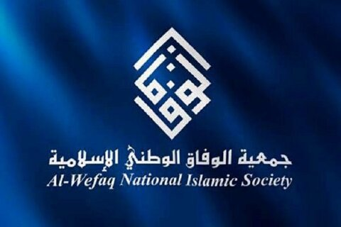 Bahrain's Al-Wefaq Condemns Normalizing Ties with Israel