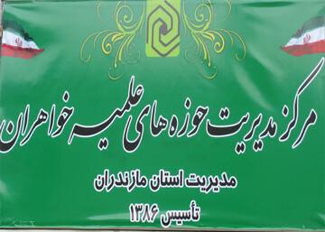 حوزه علمیه خواهران مازندران توهین به ساحت مقدس پیامبر اکرم(ص) را محکوم کرد