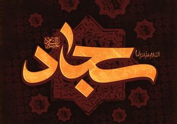 لقب مادر امام زین العابدین(ع) چه بود؟