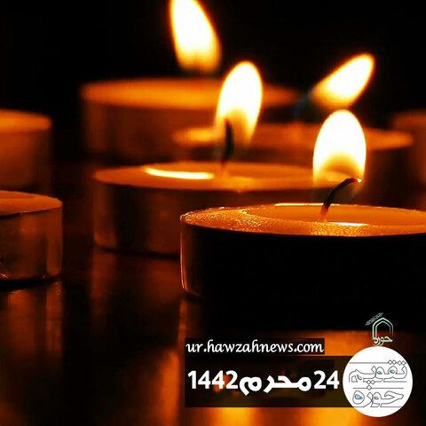 تقویم حوزہ: ۲۴ محرم الحرام ۱۴۴۲