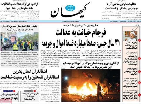 صفحه اول روزنامههای یکشنبه ۲۳ شهریور
