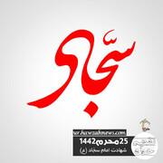 تقویم حوزہ: ۲۵ محرم الحرام ۱۴۴۲