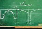 معاون دانشگاه تهران: همایش کرونا و زندگی مومنانه نمونه موفق همکاری حوزه و دانشگاه است