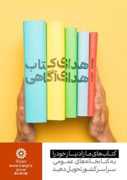 """اجرای پویش """"اهدای کتاب، اهدای آگاهی"""" در قم"""