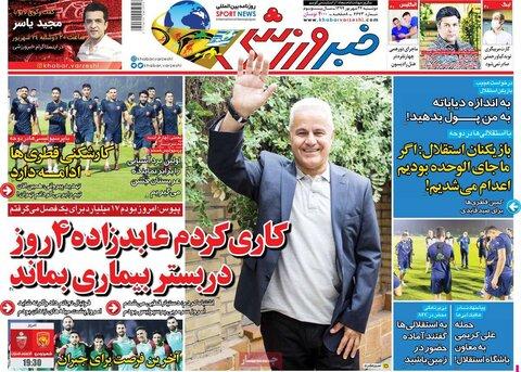 صفحه اول روزنامههای دوشنبه ۲۴ شهریور ۹۹