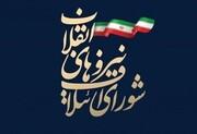 شورای ائتلاف نیروهای انقلاب سمنان اهانت به پیامبر اسلام (ص) را محکوم کرد