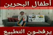 مخالف کودکان بحرینی با عادیسازی روابط آلخلیفه با صهیونیستها + عکس و فیلم
