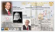 """برگزاری دهمین کنفرانس بینالمللی """"فیزیک ذرات و میدانها"""" درقم"""