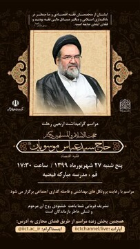 گرامیداشت اربعین درگذشت استاد موسویان در مدرسه فیضیه قم برگزار می شود