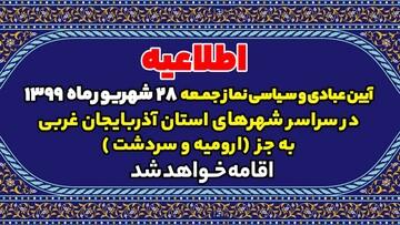 جزئیات برگزاری نماز جمعه این هفته در آذربایجانغربی