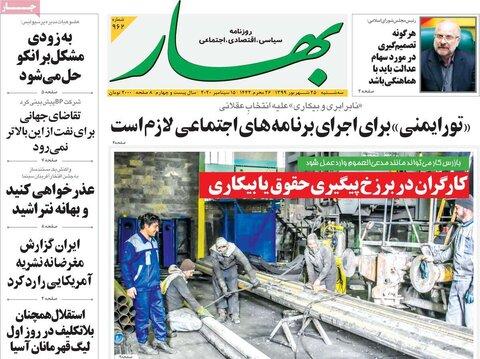 صفحه اول روزنامههای سه شنبه ۲۵ شهریور ۹۹