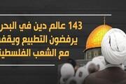 مخالفت ۱۴۳ عالم دینی بحرین  با عادی سازی  روابط با اسرائیل +اسامی