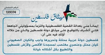 فراخوان مشارکت در پویش مردمی حمایت از فلسطین