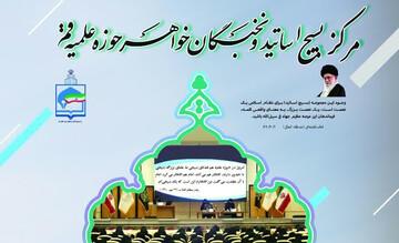 مراسم راهاندازی «مرکز بسیج اساتید و نخبگان خواهر حوزه علمیه» برگزار میشود