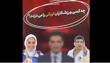 فیلم   چه کسی ورزشکاران ایرانی را میدزدد؟