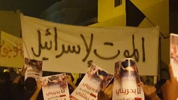 تظاهرات گسترده در بحرین در مخالفت با عادی سازی روابط با اسرائیل + تصاویر