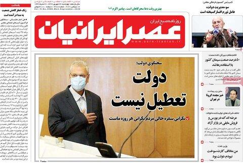 صفحه اول روزنامههای چهارشنبه ۲۶ شهریور ۹۹