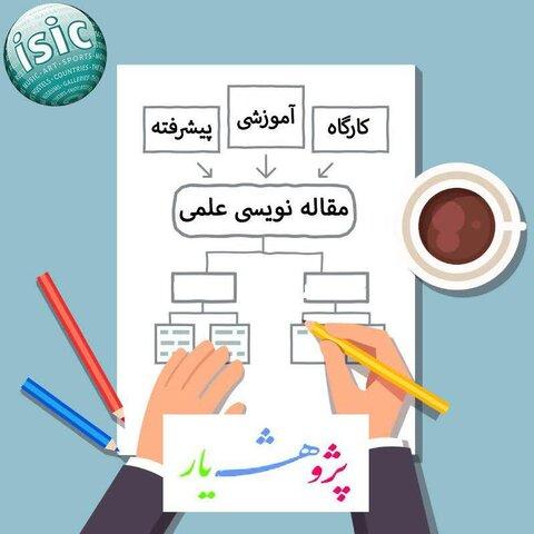 کارگاه مجازی مقاله نویسی علمی پژوهشی