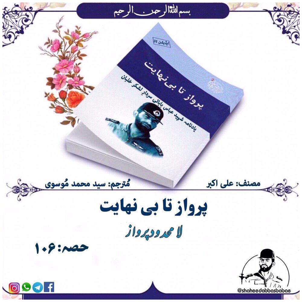 ترجمه کتاب «پرواز تا بینهایت» به زبان اردو  توسط جوان پاکستانی