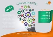 اول مهر آخرین مهلت شرکت در طرح «ساماندهی استعدادهای برتر» حوزه های علمیه